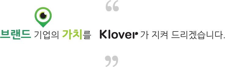 The value of your brand business — Klover will keep it.